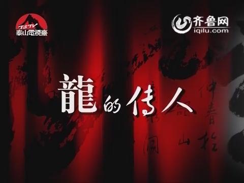 20160123《龙的传人》:高桂英专访