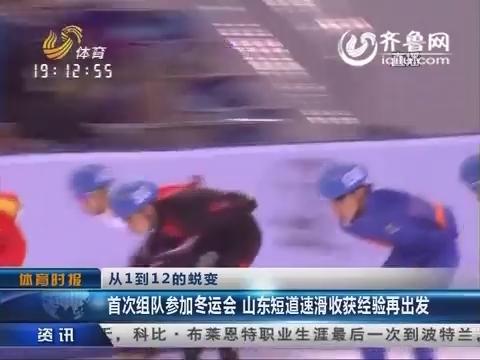 从1到12的蜕变 首次组队参加冬运会 山东短道速滑收获经验再出发