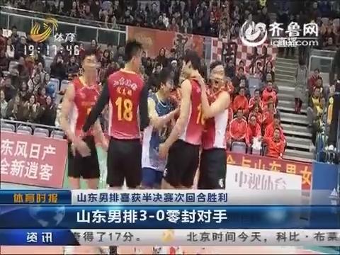 山东男排喜获半决赛次回合胜利 山东男排3—0零封对手