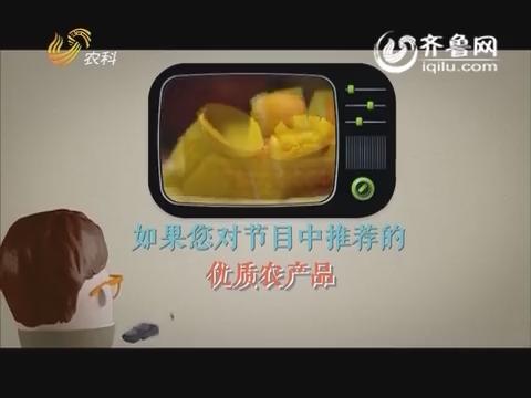 20160124《中国原产递》:安信草莓