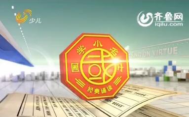 20151217《国学小名士》:经典诵读电视大赛省初赛