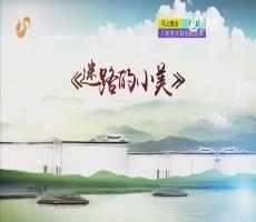 20160125《最炫国剧风》:迷路的小美