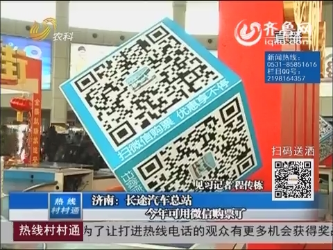 济南:长途汽车总站2016年可用微信购票了