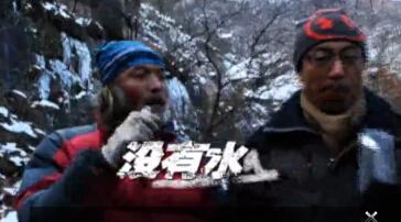 《生存挑战》之荒野求生2月18日震撼开播