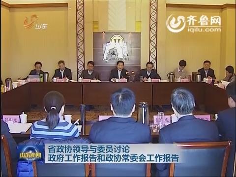 山东省政协领导与委员讨论政府工作报告和政协常委会工作报告