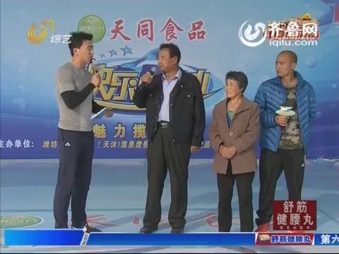 20160127《快乐向前冲》:年度总决赛10强5晋4第一场