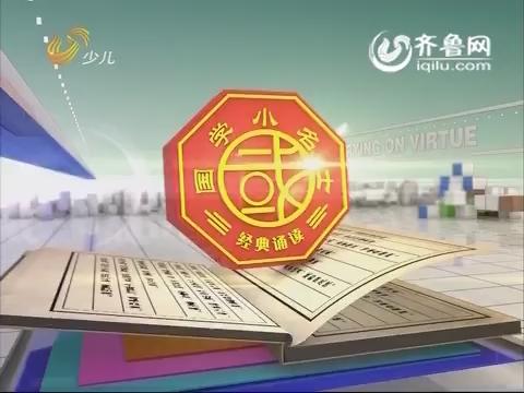 20151011《国学小名士》:经典诵读电视大赛省初赛