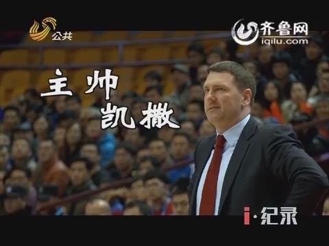 山东高速男篮主帅凯撒与他的球员们(二)