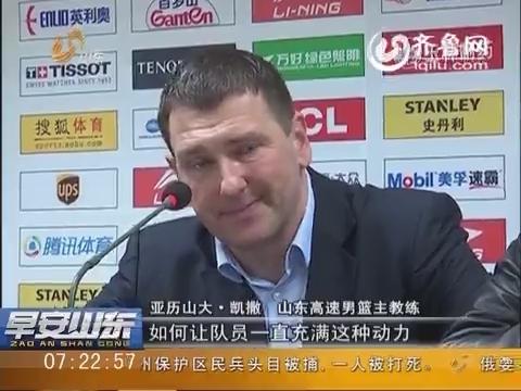 济南:吴珂 马克希尔被驱逐出场 山东胜天津取得8连胜
