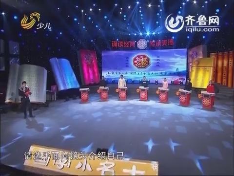 20151012《国学小名士》:山东省第二届国学小名士经典诵读电视大赛省复赛