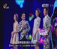 青春星主播:吴宗宪战队主持秀《你猜我猜大家猜》