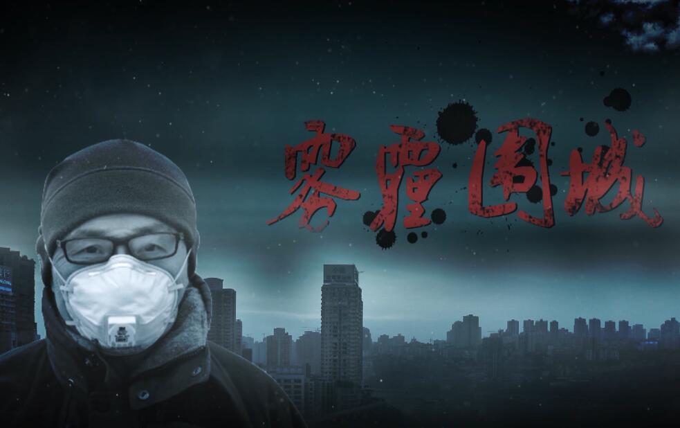 公益广告:突围雾霾围城