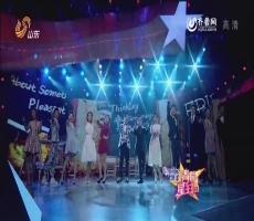 20160128《青春星主播》:三支战队毕业季主持秀