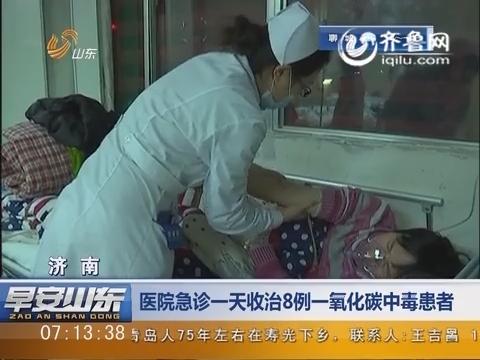济南:医院急诊一天收治8例一氧化碳中毒患者