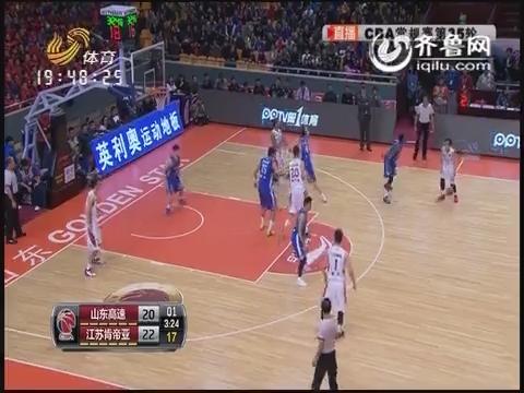 CBA常规赛第35轮 山东高速VS江苏肯帝亚(第一节)
