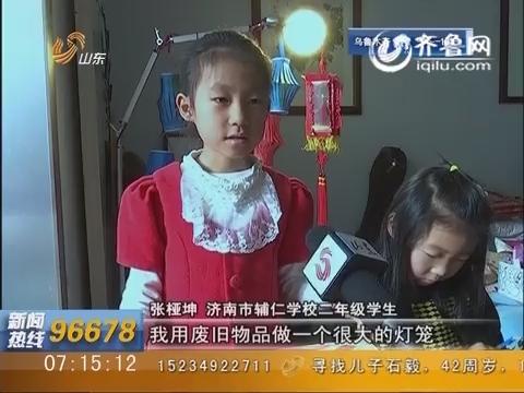 山东:重实践接地气 小学生寒假作业花样多