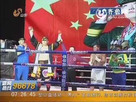烟台蓬莱:三回合KO强敌  张君龙拳赛再获胜