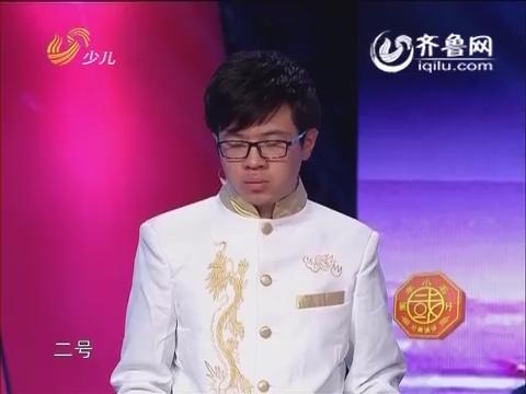 20151015《国学小名士》:经典诵读电视大赛省复赛