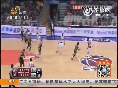 CBA常规赛第36轮 山东高速VS上海玛吉斯(第二节)