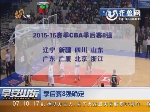 2015-2016赛季CBA季后赛8强