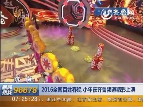 济南:2016全国百姓春晚 小年夜齐鲁频道精彩上演