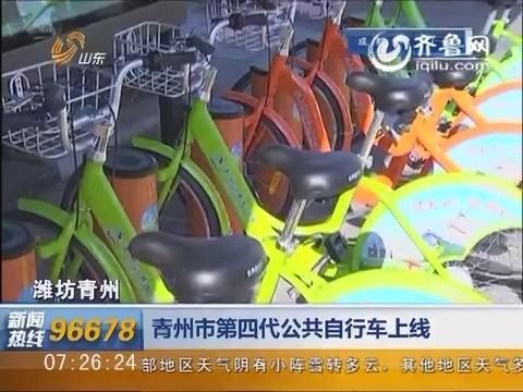 潍坊青州:青州市第四代公共自行车上线