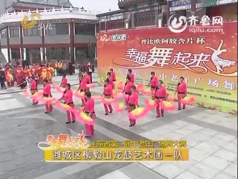 20160202《幸福舞起来》:山东省第二届中老年广场舞大赛——潍城区站