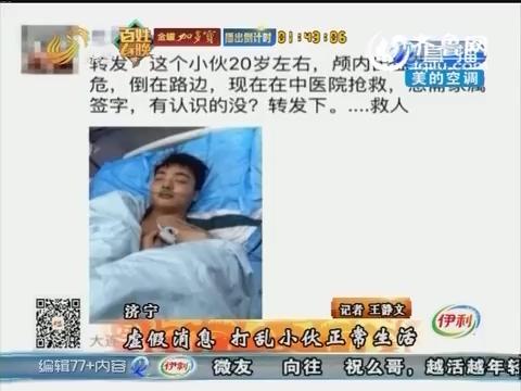 济宁:虚假消息 打乱小伙正常生活