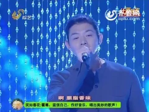 第十届全球华人网络春晚:霍尊演唱《卷珠帘》