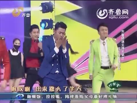 鸟叔最新神曲济南话版逆天出炉 敬超 丁喆 张珂 刘柯巨献!