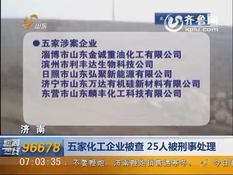 济南:五家化工企业被查  25人被刑事处理