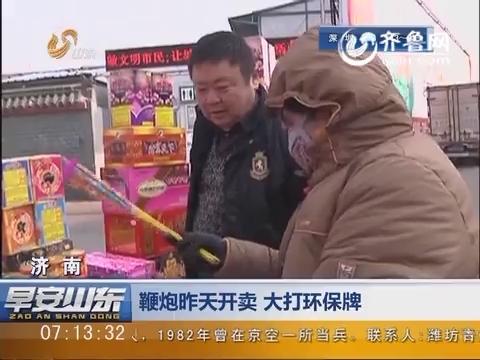济南:鞭炮2月1日开卖 大打环保牌
