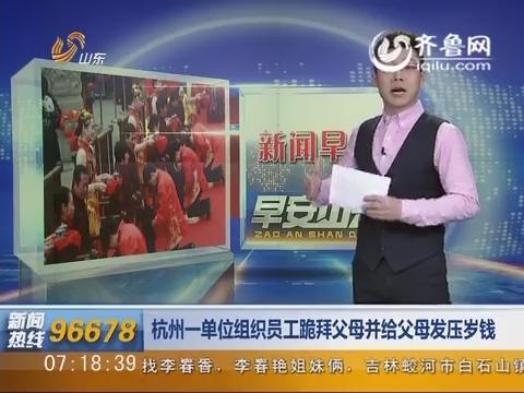 新闻早评:杭州一单位组织员工跪拜父母并给父母发压岁钱