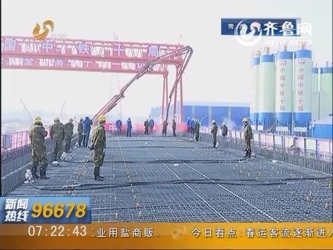 济南章丘:全线首榀箱梁灌注完成  2018年底济青有望一小时直达