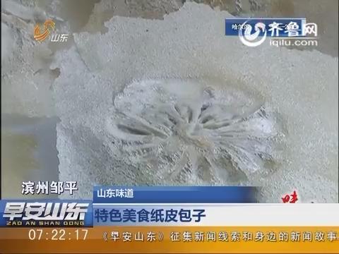 滨州邹平:山东味道 特色美食纸皮包子
