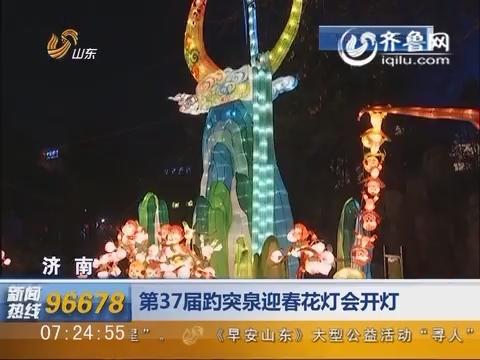 济南:第37届趵突泉迎春花灯会开灯
