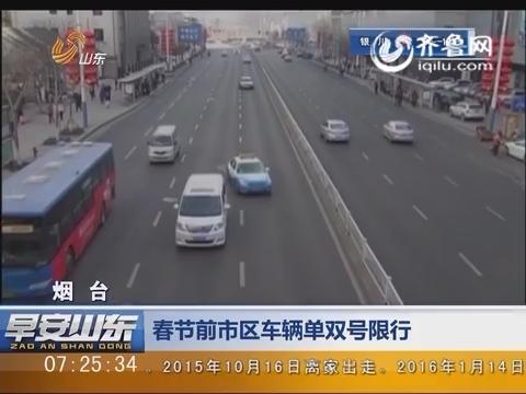 烟台:春节前市区车辆单双号限行