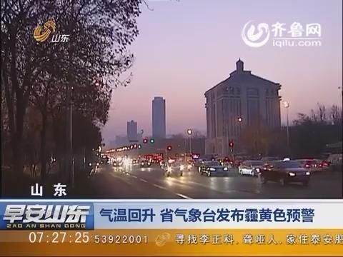 【最新天气】气温回升 山东省气象台发布霾黄色预警