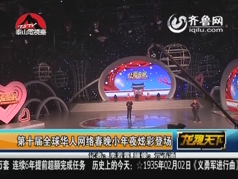 第十届全球华人网络春晚小年夜炫彩登场