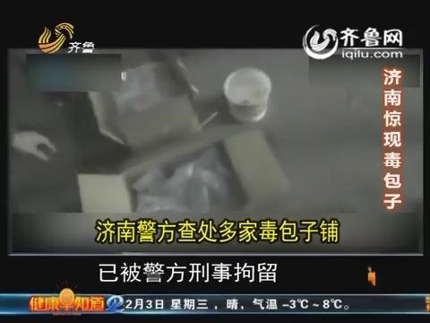 20160203《健康早知道》伪劣年货大揭秘(下)