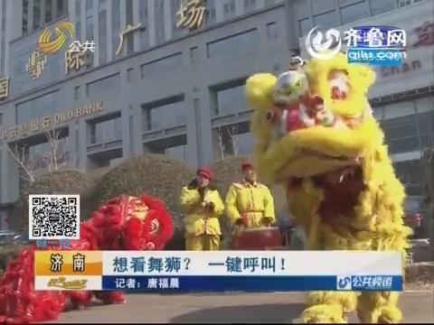 济南:想看舞狮? 一键呼叫!