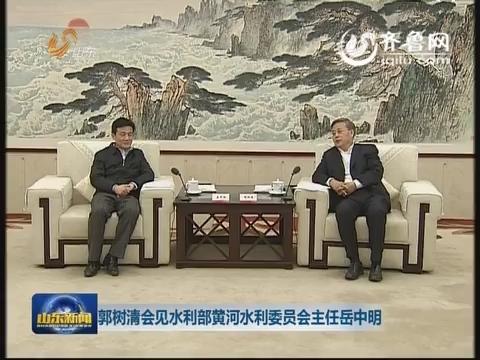 郭树清会见水利部黄河水利委员会主任岳中明