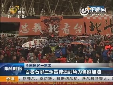 全国球迷一家亲 百名石家庄永昌球迷到场为鲁能加油