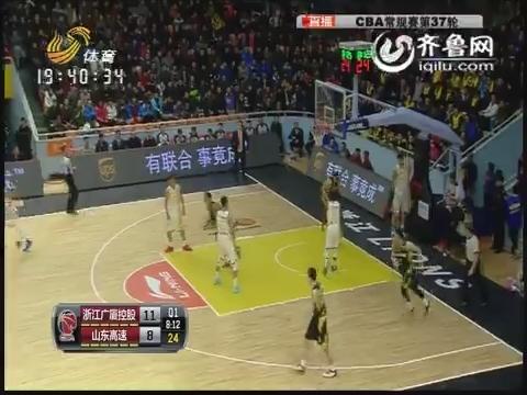 CBA常规赛第37轮 山东高速VS浙江广夏控股(第一节)