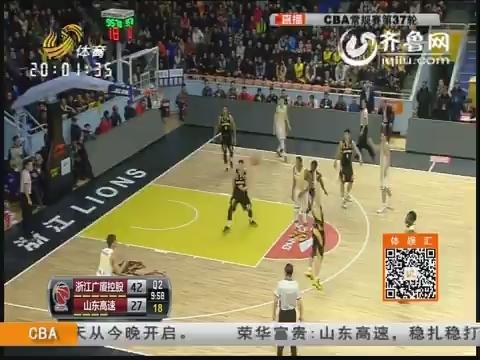 CBA常规赛第37轮 山东高速VS浙江广夏控股(第二节)