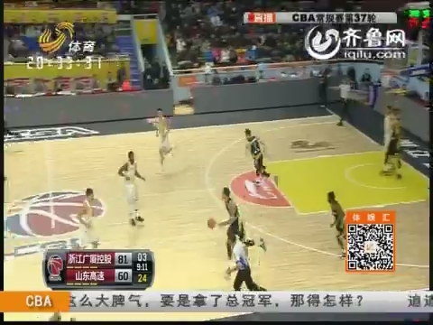 CBA常规赛第37轮 山东高速VS浙江广夏控股(第三节)