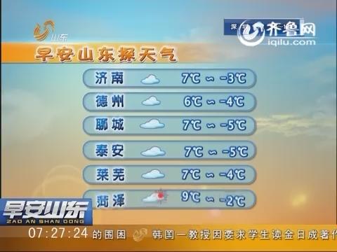 山东天气:今日立春 二十四节气开启了新一年轮转
