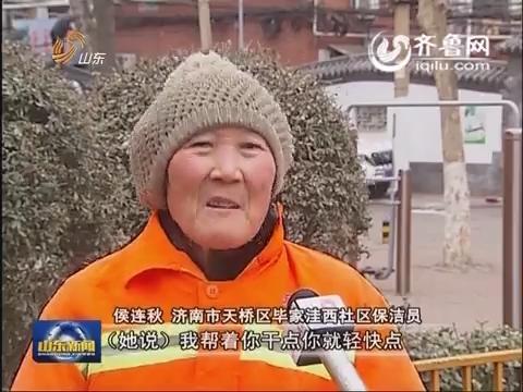 """【山东好人每周之星】严静:85岁的社区""""热心肠"""""""