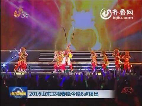 2016山东卫视春晚今晚8点播出