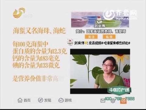 20160204《中国原产递》:海蜇